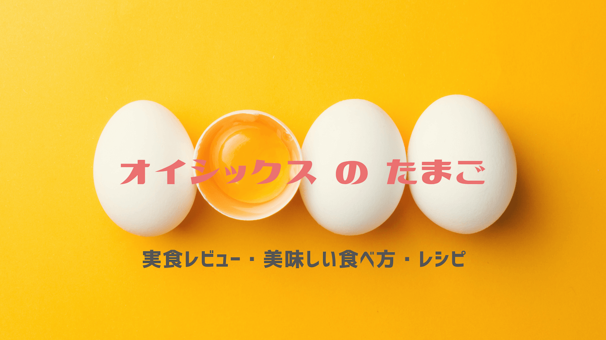 オイシックスの卵