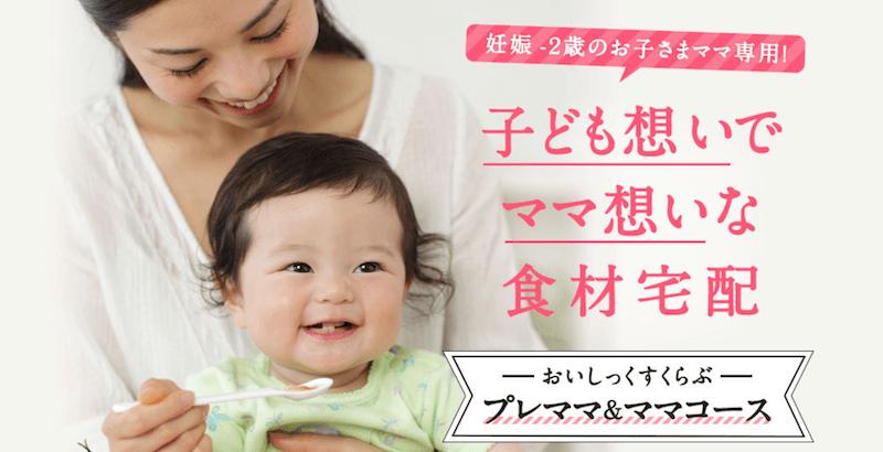 オイシックスくらぶ(プレママ&ママコース)の特典