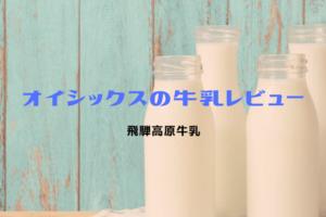 オイシックスの牛乳