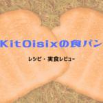 オイシックスの食パン