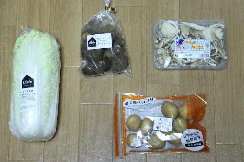オイシックスの秋野菜