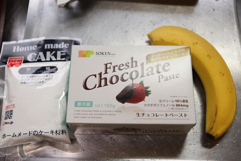 オイシックスの生チョコレート