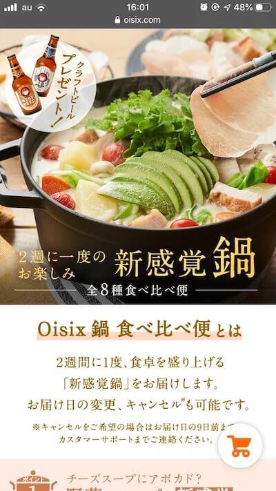Oisix鍋の食べ比べ便