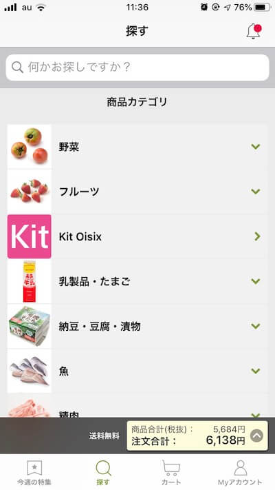 オイシックスアプリ