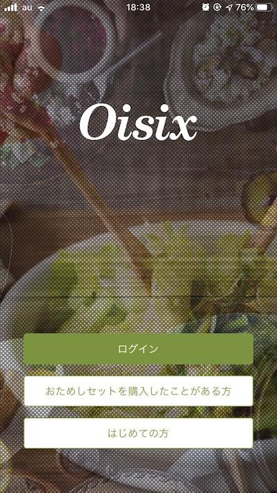 オイシックスアプリのログイン方法