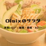 オイシックスのサラダ