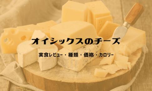 オイシックスのチーズ