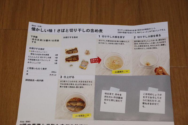 懐かしい味!さばと切り干しの含め煮の食材のレシピ