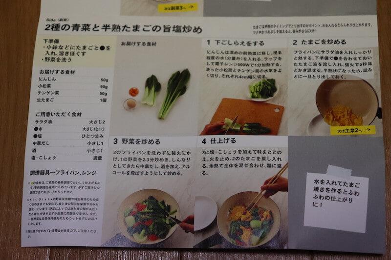 2種の青菜と半熟たまごの旨塩炒めのレシピ