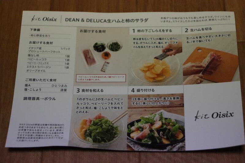 KitOisixの生ハムと柿サラダのレシピ