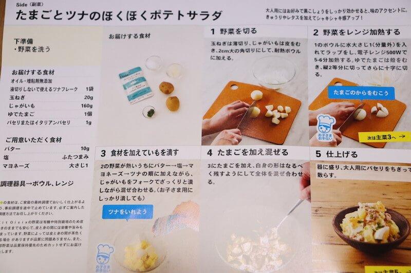 キットオイシックス・鶏団子とろ炒めのレシピ