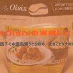 KitOisixの鶏団子