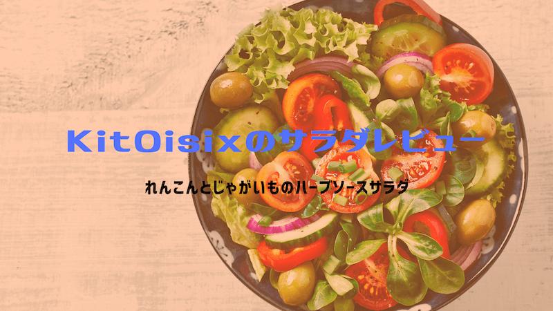 KitOisixれんこんサラダ