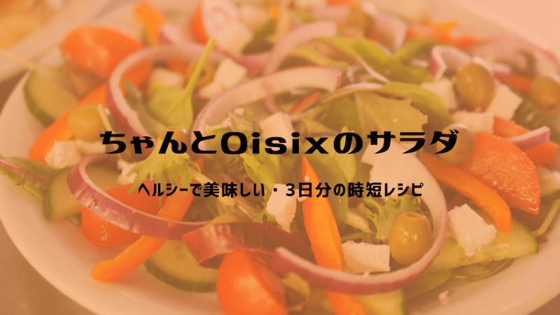 ちゃんとOisixサラダ