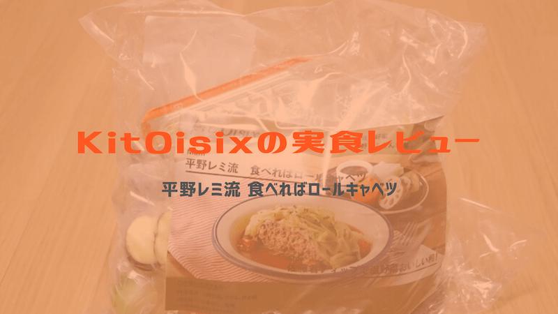 KitOisixロールキャベツ