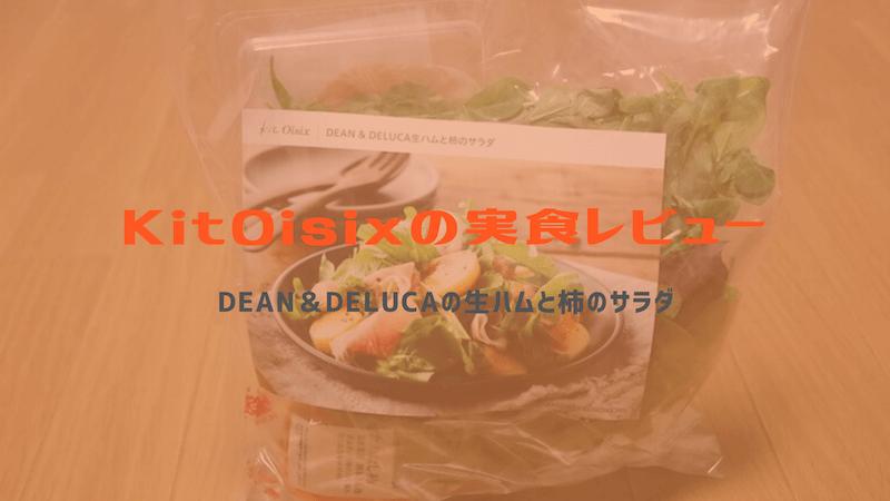 KitOisixの生ハムと柿サラダ