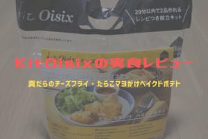 KitOisix真だらのチーズフライ