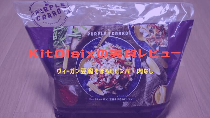 KitOisix豆腐そぼろのヴィーガンビビンバ